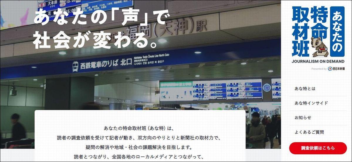 写真・図版 : 西日本新聞の「あなたの特命取材班」のウェブサイトから