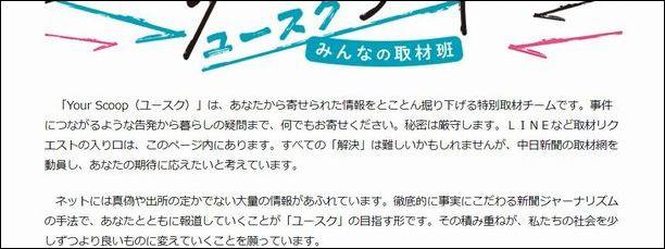 写真・図版 : 中日新聞の「ユースク」取材班のウェブサイトから