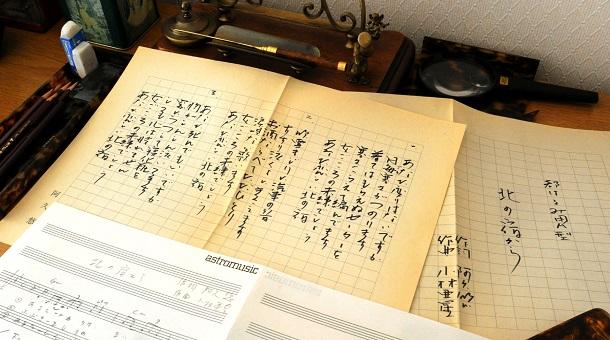 阿久悠から届いた「北の宿から」の自筆原稿。下は小林亜星さんの鉛筆書きの楽譜
