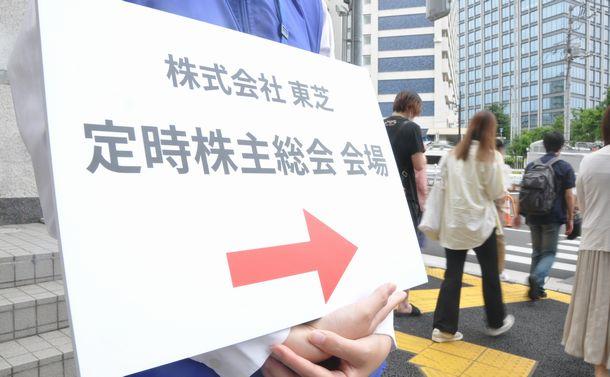 東芝・永山取締役会議長の再任に株主が「ノー」を突き付けた本質的理由