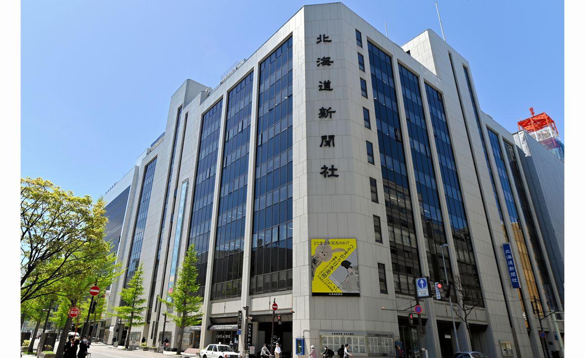 写真・図版 : 北海道新聞社・札幌本社=札幌市中央区