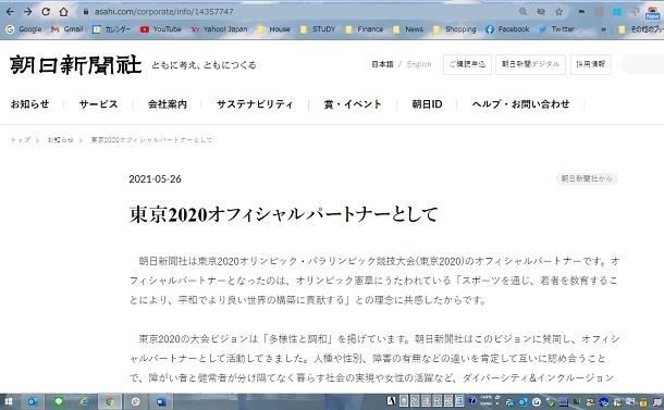 東京五輪スポンサー朝日新聞社の不都合な真実