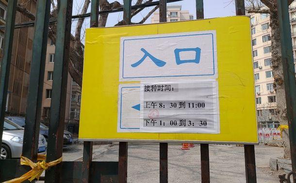 写真・図版 : 三宅さんは中国に出張中だった今年3月、現地でワクチン接種した。(三宅さん提供)