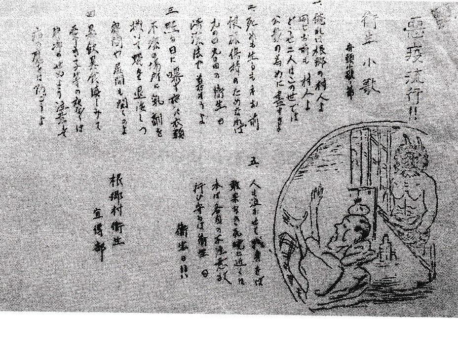 写真・図版 : 根郷村が感染予防のために作成した「船頭小唄」の替え歌ビラ(『佐倉市史』巻4より)