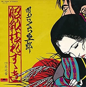 写真・図版 : さくらと一郎「昭和枯れすすき」