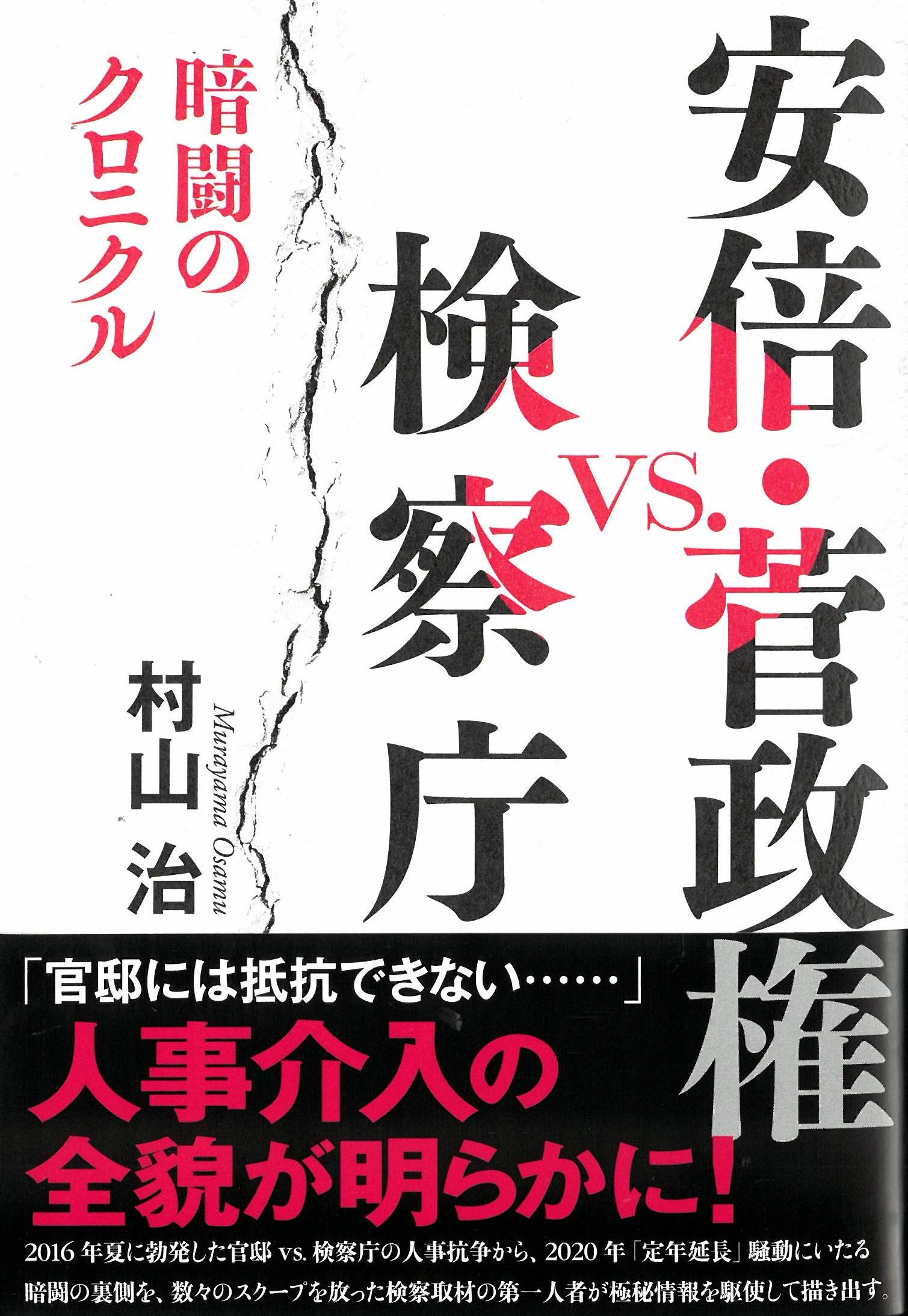 写真・図版 : 村山治さんの近著『安倍・菅政権 vs. 検察庁』の表紙