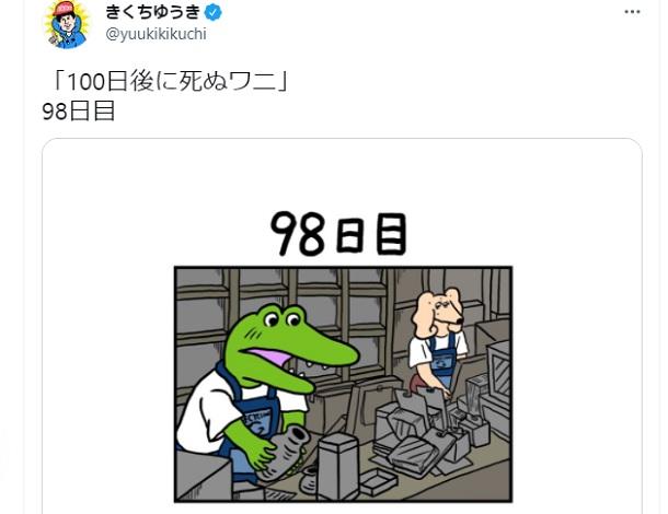写真・図版 : 『100日後に死ぬワニ』の作者、きくちゆうきさんのツイッターから