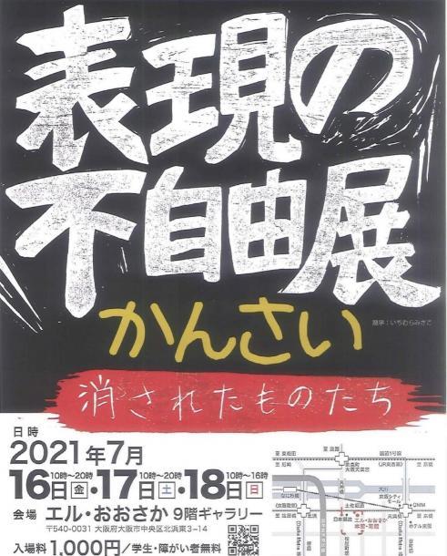 写真・図版 : 大阪市内で予定されている「表現の不自由展・かんさい」のちらし