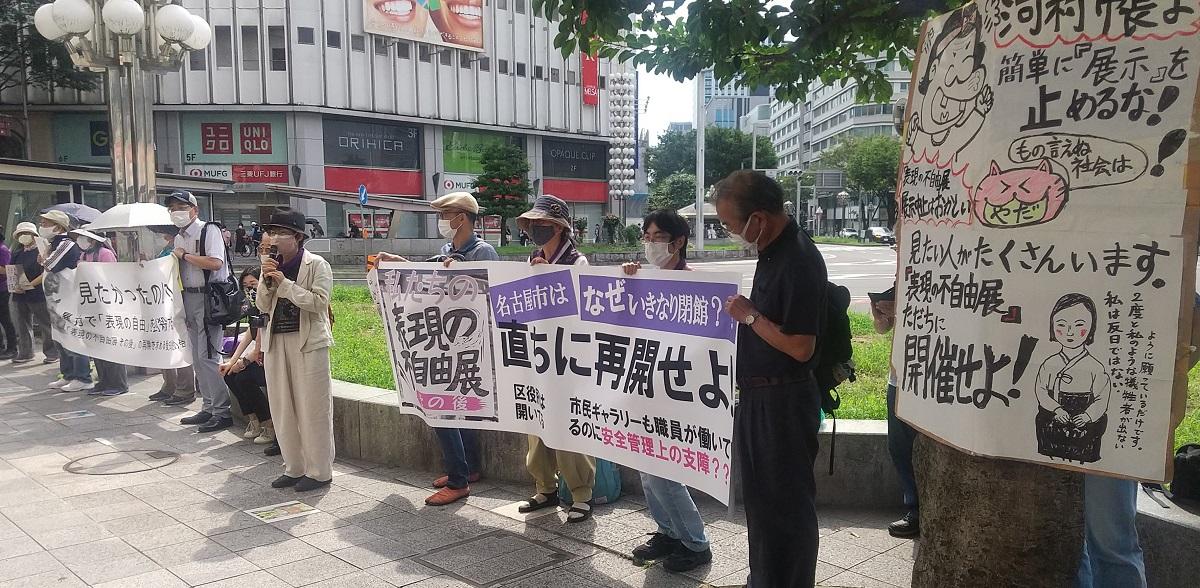 写真・図版 : 名古屋市で、事実上中止となった期間分の展覧会再開を訴える「表現の不自由展」主催団体メンバーら=2021年7月11日