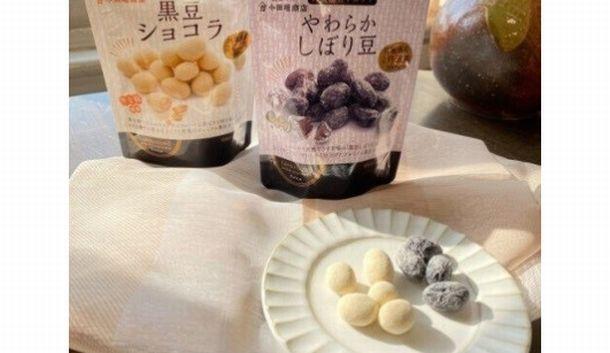 写真・図版 : 事前に参加者へ送られてくる特産の黒豆のお菓子=丹波篠山観光協会提供