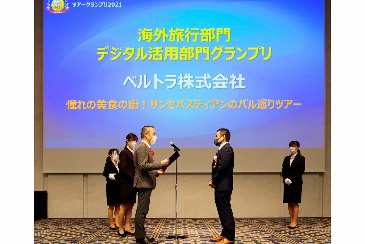 写真・図版 : JATA(日本旅行業協会)によるツアーグランプリ2021では、オンラインツアーを対象とするデジタル活用部門グランプリを新設=JATA提供