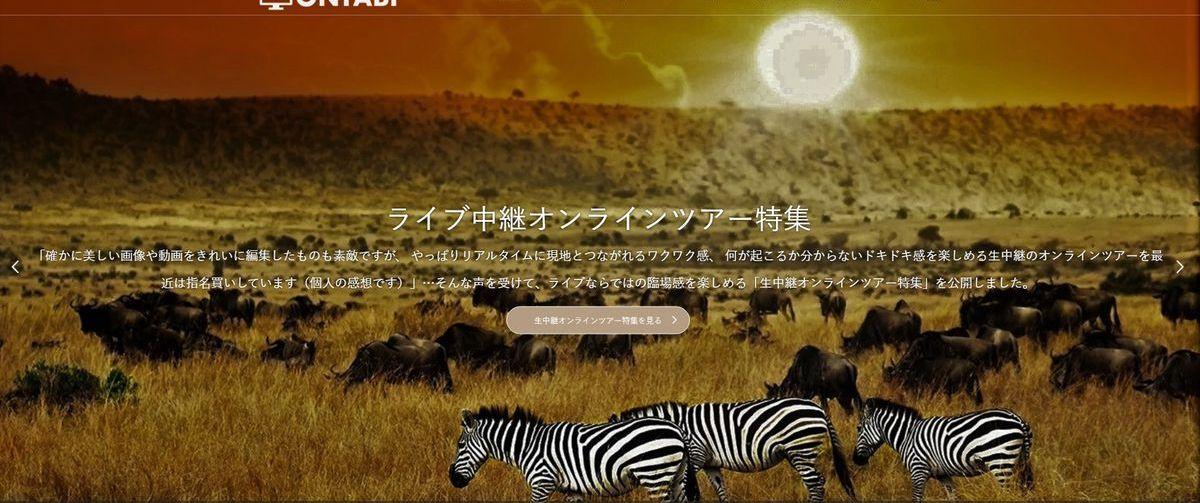 写真・図版 : ライブ中継のオンラインツアー特集ページ=トラベルズーのウェブサイト「ONTABI」から