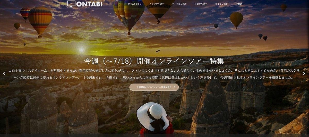 写真・図版 : オンラインツアー特集の案内ページ=トラベルズーのウェブサイト「ONTABI」から