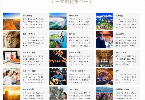 写真・図版 : トラベルズーのウェブサイト「ONTABI」では多彩な旅行ジャンルを網羅している=トラベルズー提供