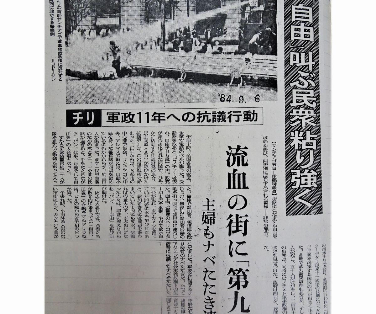 写真・図版 : 軍政下のチリで行われた抗議行動を伝える筆者の記事(1984年9月6日付の朝日新聞)