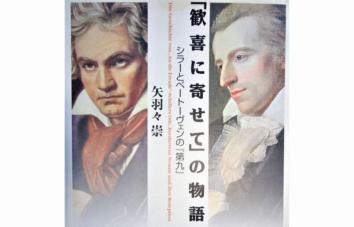 写真・図版 : 矢羽々崇教授の著書『「歓喜に寄せて」の物語~シラーとベートーヴェンの「第九」』(現代書館)の表紙の一部分