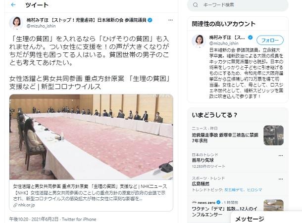 写真・図版 : 「ひげそりの貧困」を訴える梅村みずほ議員のツイート