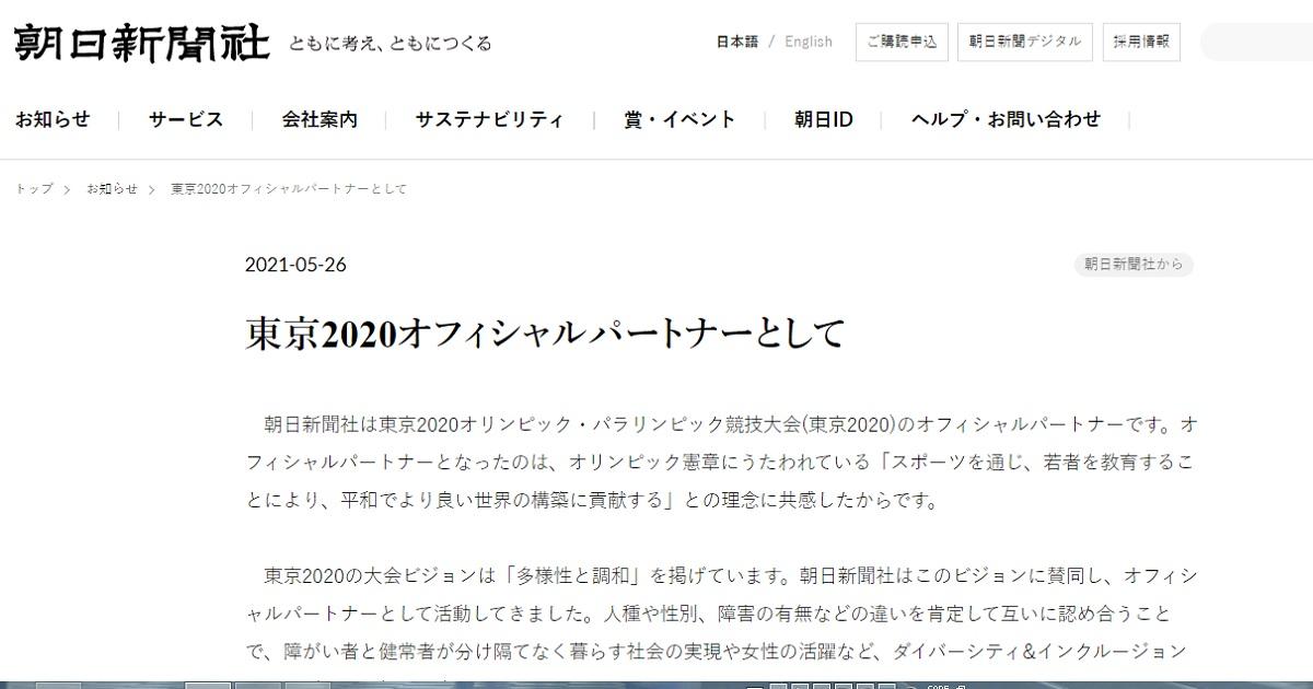写真・図版 : 朝日新聞社が5月26日にサイトで公開した社告