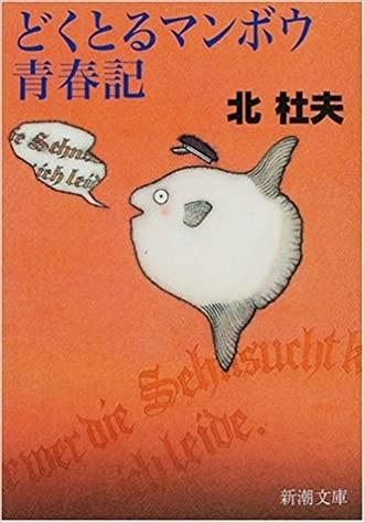 写真・図版 : 北杜夫著『どくとつマンボウ青春記』(新潮文庫)