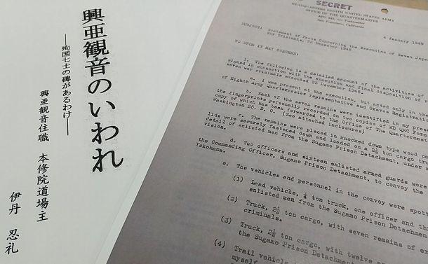 A級戦犯の遺骨、「火葬場から…」~日本人による「奪還」語る別の文書
