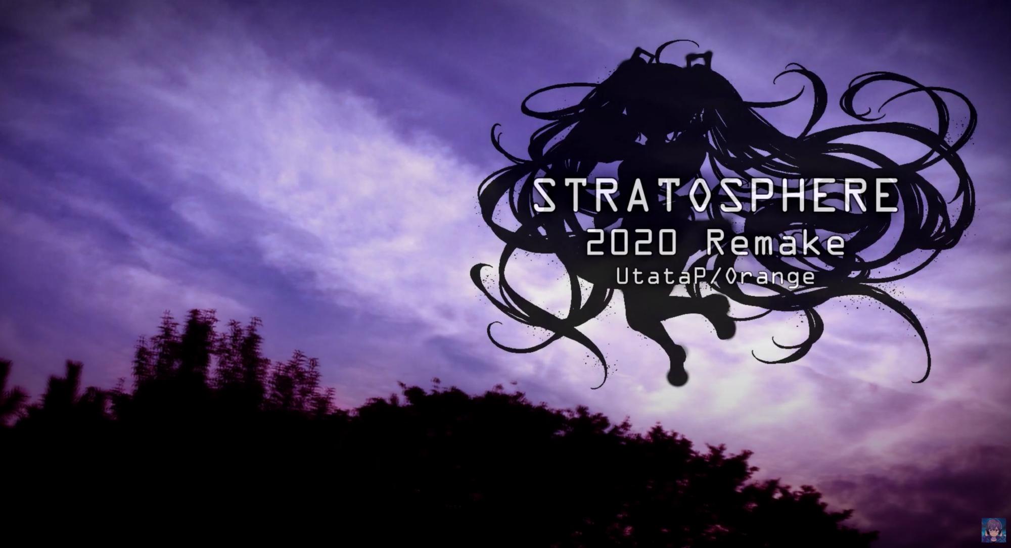 写真・図版 : ストラトスフィア2020