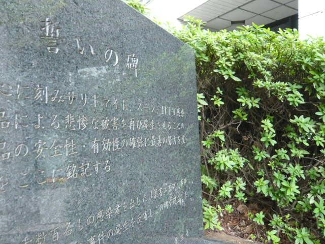 写真・図版 : 厚生労働省の正門のそばに建つ「誓いの碑」。悲惨な薬害の反省と再発防止に努力を重ねる決意を刻む=東京都千代田区