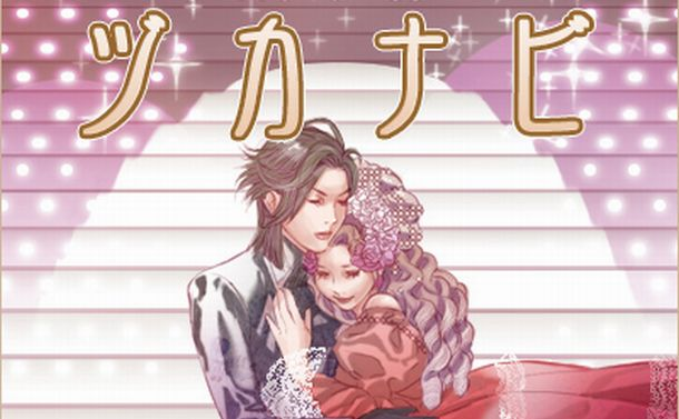 【ヅカナビ】愛月ひかるが王道二枚目の集大成をみせた『マノン』
