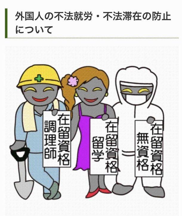 写真・図版 : 三重県警が作成し、三重県のホームページに掲載されていたイラスト。「差別的」との批判が相次ぎ、削除された=読者提供