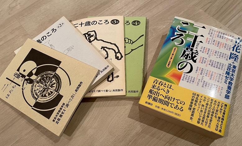 写真・図版 : 立花隆ゼミ初年度の企画「二十歳のころ」。自費出版を経て新潮社から刊行された