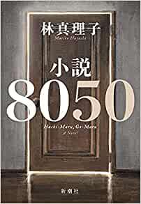 林真理子『小説8050』(新潮社)