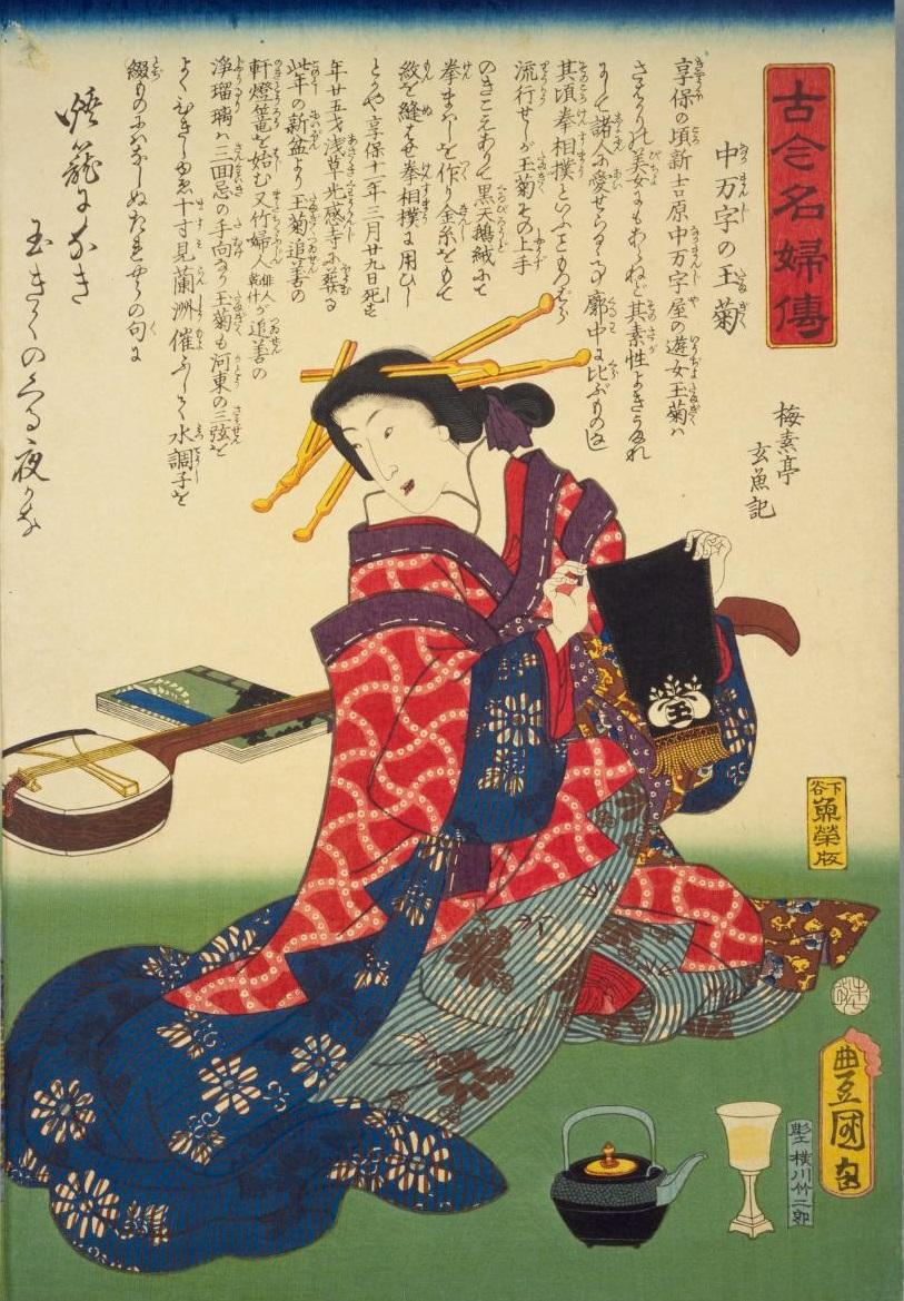写真・図版 : 浮世絵に描かれた玉菊(「古今名婦伝」、三代目歌川豊国画)=国立国会図書館デジタルライブラリー