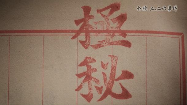 写真・図版 : 入手した資料にはいたるところに「極秘」の文字があった(『全貌 二・二六事件』から)
