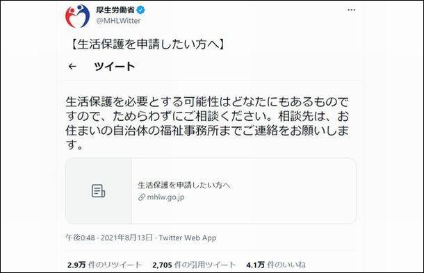 写真・図版 : 厚生労働省が公式Twitterアカウントで8月13日に発信したツイート