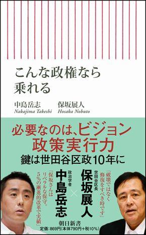 写真・図版 : 『こんな政権なら乗れる』(中島岳志、保坂展人、朝日新書)