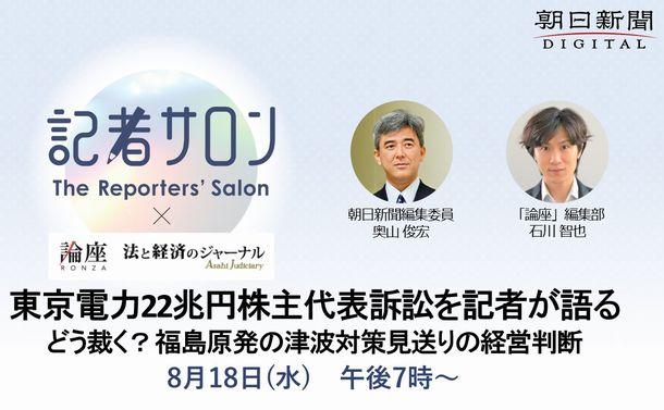 東京電力22兆円株主代表訴訟を記者が語るライブトーク動画