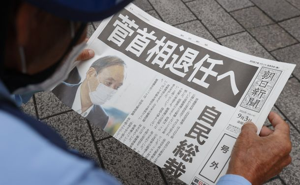 菅義偉政権の退陣を歓迎~最後に残された三つの宿題