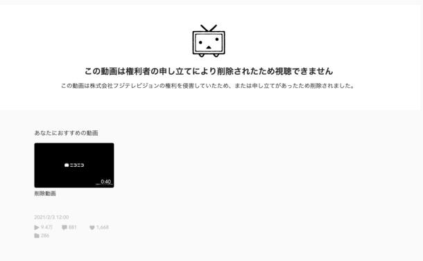 権利者削除された動画の跡地