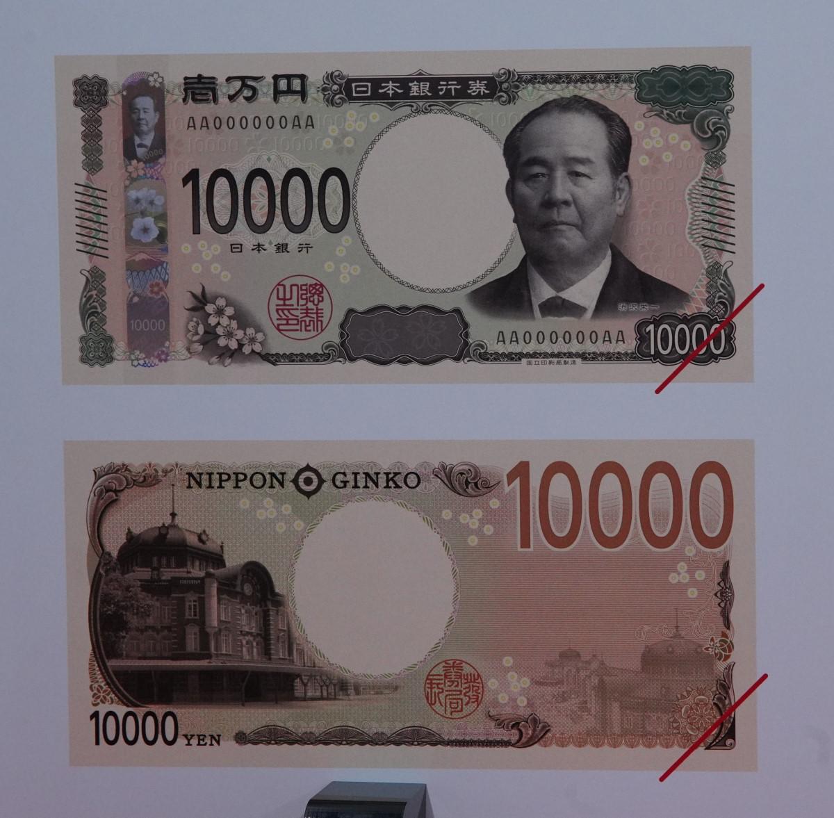 写真・図版 : 新1万円札のイメージ図