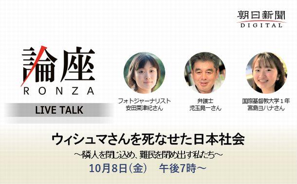 参加者募集 論座LIVE TALK「ウィシュマさんを死なせた日本社会~隣人を閉じ込め、難民を閉め出す私たち」