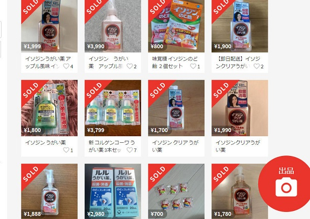 写真・図版 : 吉村大阪府知事がコロナ感染対策にうがい薬を推奨したことから、フリマアプリ「メルカリ」では「売約済み」の表示が次々についた。定価の4倍ほどの値段で転売された商品も