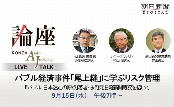 バブル経済事件「尾上縫」と日本興業銀行に学ぶライブトーク動画