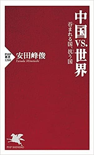 『中国vs.世界──呑まれる国、抗う国』(PHP新書)