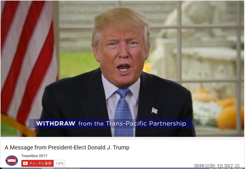 動画メッセージでTPP離脱の意向を表明するトランプ前米大統領