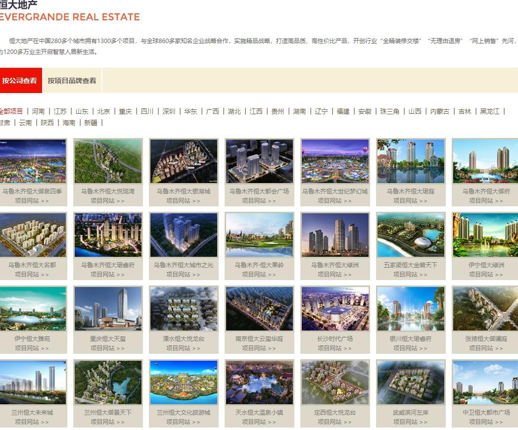 恒大集団のホームページ。全国で手がけた不動産開発の写真や完成予想図が誇らしく並ぶ