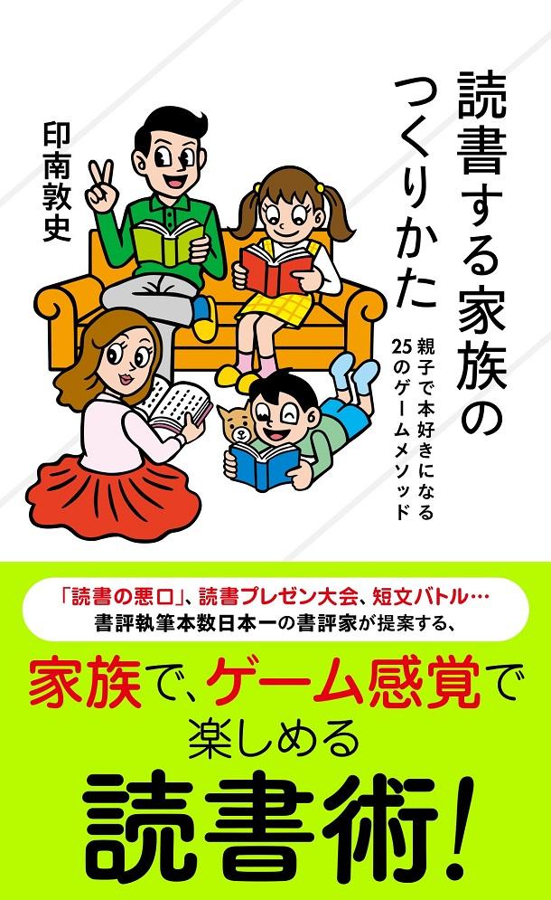印南敦史『読書する家族のつくりかた 親子で本好きになる25のゲームメソッド』(星海社新書)