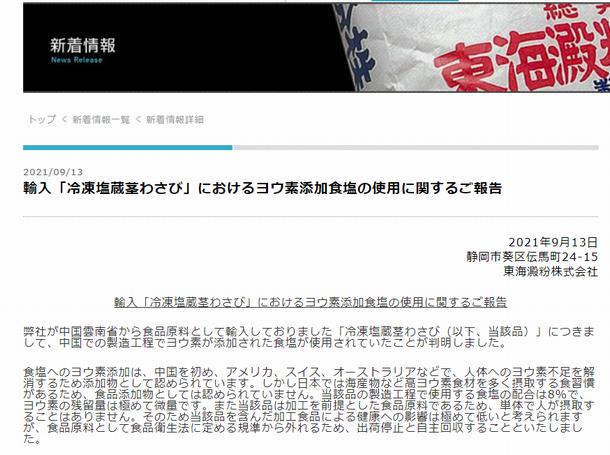 写真・図版 : 中国から輸入した「冷凍塩蔵茎わさび」に、ヨウ素添加食塩が使われていたことが分かり、9月13日に出荷停止と自主回収を報告した東海澱粉=同社のホームページから