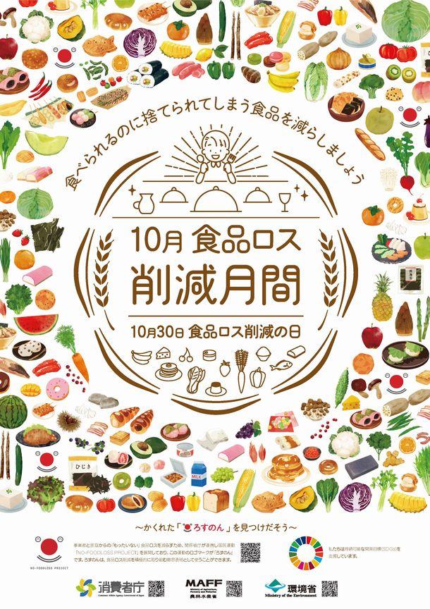 写真・図版 : 消費者庁、農林水産省、環境省による今年度の「食品ロス削減月間」ポスター=消費者庁のホームページから