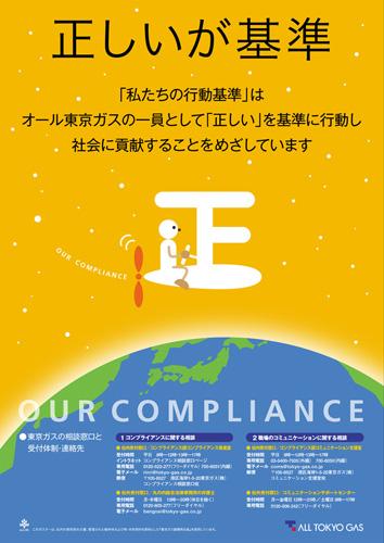 「正」の字の形の宇宙船を運転するイメージの東京ガスのポスター