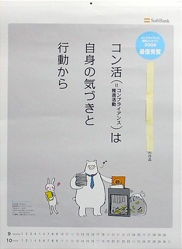 「コン活(コンプライアンス推進活動)は自身の気づきと行動から」という従業員の入選標語を入れてソフトバンクグループの社内に掲示されているカレンダー