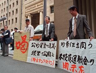 住友銀行の株主総会会場前で、役員報酬などの個別開示を訴える株主オンブズマンのメンバーたち
